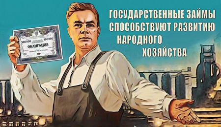 Как выбрать облигации федерального займа (ОФЗ)