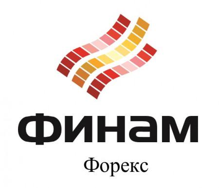 Форекс брокер с лицензией ЦБ РФ Финам Форекс